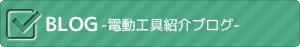 電動工具紹介ブログ