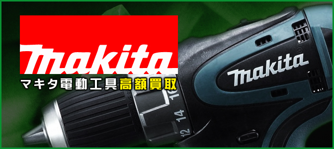 マキタ電動工具買取トイズキング